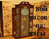 Chasi Clock