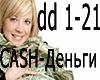 Dengi CASH