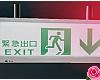 e exit sign