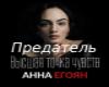 Predatel' Anna Yegoyan