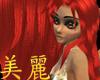 Fiery Red - Garnet