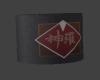 Shin-Ra Armband - M