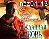 Mihajlov Nezhdannaya RUS
