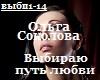 O.Sokolova_Vibiraju_put