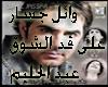3ala 2ad el shoo2 wael