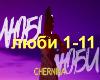 Chernika - Lyubi Lyubi