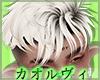 Ash Hair - White