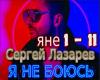 Lazarev ya ne boyus rus