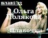 O.Polyakova_Plavochki