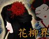 花 Higanbana Kanzashi