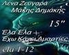 Zeygara Dhmakis ela1-12