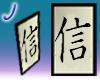 Calligraphy - Faith