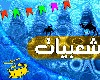 Sha3byat1