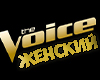 Female Voice (RUS)