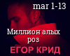 Egor Krid - Million alyh